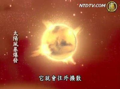 八卦外一章:2012系列-預言(4)太陽風暴與地球磁變