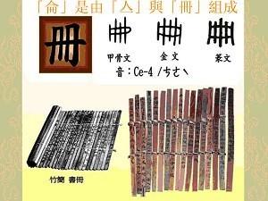 八卦外一章: 從醫學觀點談中國字內涵與變異(2)
