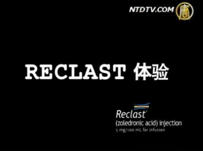 Reclast治療骨質疏鬆藥物(廣告)