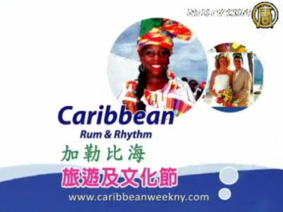 加勒比海旅遊文化節(廣告)