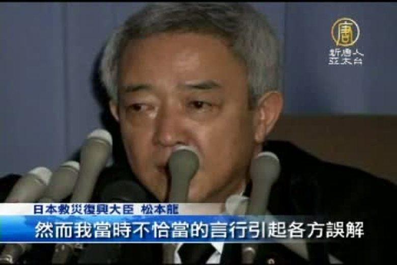 復興 大臣 松本