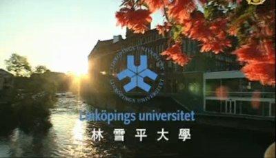 【遊學天下】瑞典林雪平大學