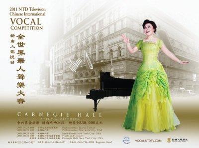 北美生活熱線:卡內基音樂廳 華人聲樂盛會