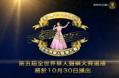 【預告】新唐人第五屆全世界華人聲樂大賽選播