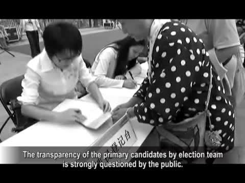 【禁聞】黨選 民選?北京獨立參選者被出局