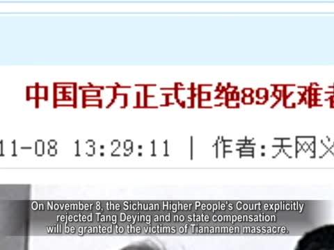 【禁聞】法院代官方拒絕六四難屬索賠申訴