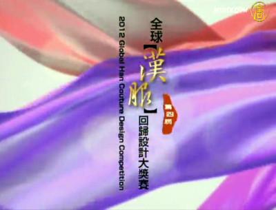 第四屆全球漢服回歸設計大獎賽開始報名