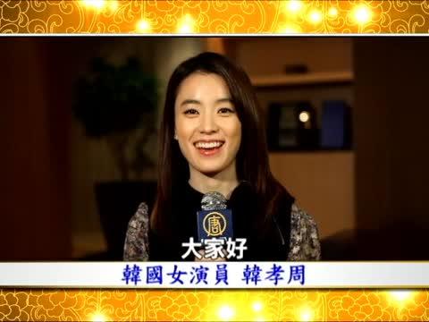韓國女演員韓孝周向新唐人觀眾拜年