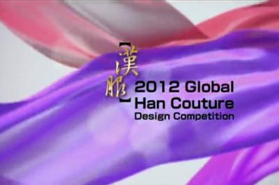 第四屆全球漢服回歸設計大獎賽開始報名(英)
