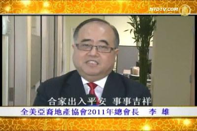 全美亞裔地產協會2011年總會長李雄拜年