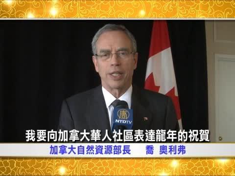加拿大自然資源部長奧利弗拜年
