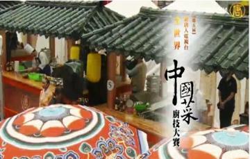 第五屆新唐人中國菜廚技大賽開始報名