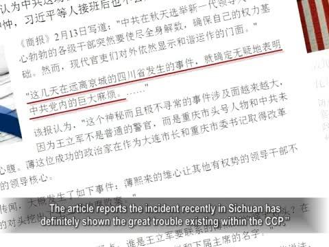 【禁聞】外媒:中共內鬥激烈 改革希望不大