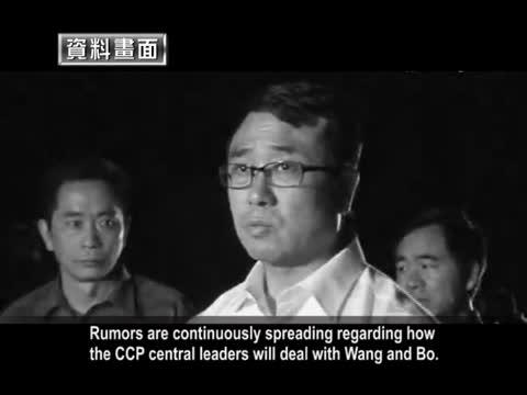 【禁聞】王立軍事件各派放風 專家解析