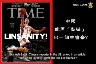 【禁聞】中國 能否造就林書豪傳奇?