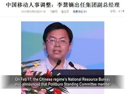 【禁聞】太子黨掌國企  媒體高調報導引揣測