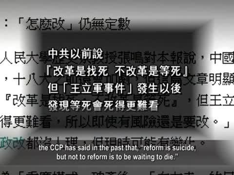 【禁聞】官媒放風鼓吹改革 意在何為?