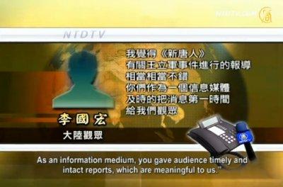 【禁聞】尋王立軍真相  觀眾感謝《新唐人》