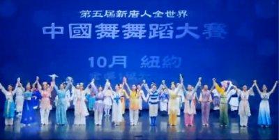 第五屆新唐人全世界中國舞舞蹈大賽