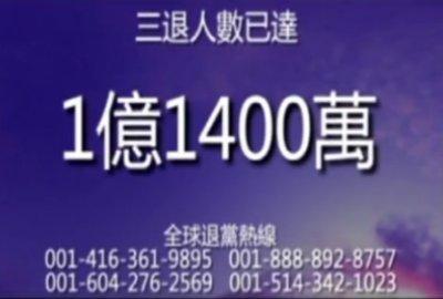 三退一億一千四百萬(2012年4月8日)