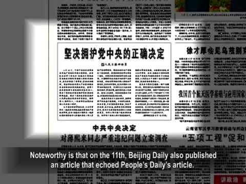 【禁聞】官媒齊表態 周失勢 政治風暴逼近