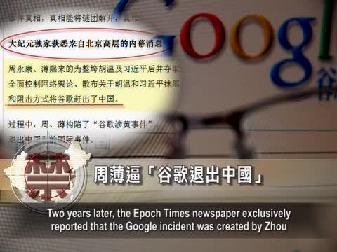 【禁聞】傳周薄逼「谷歌退出中國」為政變