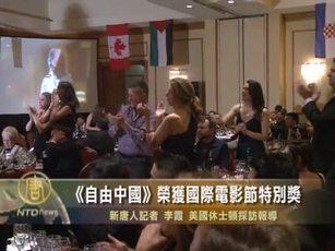 《自由中國》榮獲國際電影節特別獎