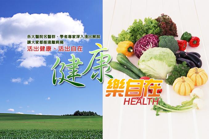 健康樂自在