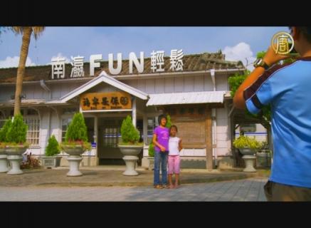 南瀛fun輕鬆_第五集(中文)