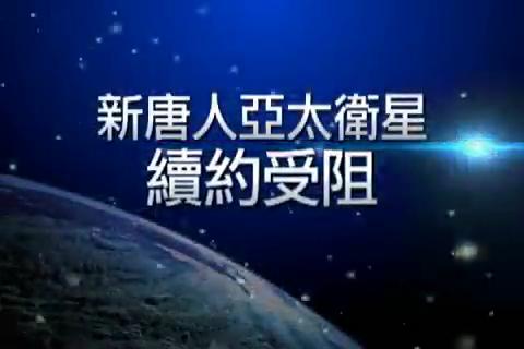 新唐人亞太台於世界新聞自由日之公開聲明