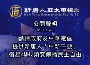 新唐人亞太台公開聲明(2011.5.30)