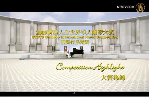 新唐人第二屆「全世界華人鋼琴大賽」精選