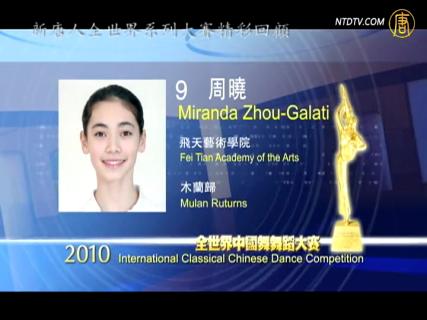 新唐人系列大賽精彩回顧:中國古典舞(2)