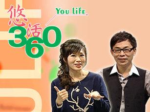 悠活 360