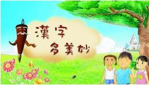 漢字多美妙