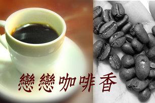戀戀咖啡香