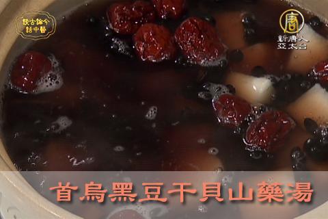 談古論今話中醫(261)冬令如何進補首烏黑豆干貝山藥湯