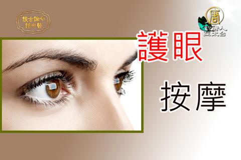 消除眼睛疲勞-護眼按摩-官網.jpg