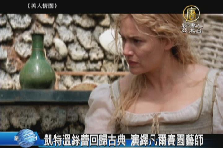 凱特溫絲蕾回歸古典 演繹凡爾賽園藝師