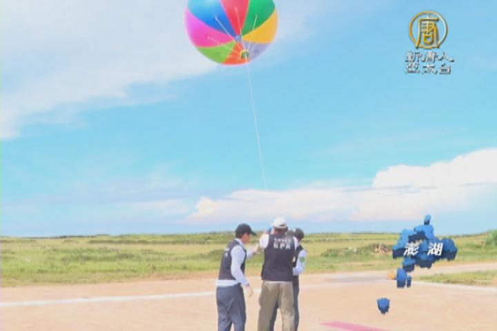 監測臺灣空氣品質 環保署高空氣球採樣