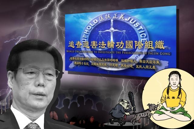 據追查國際通告顯示,張高麗自1999年7月江澤民掀起對法輪功的迫害以來,緊跟江澤民對法輪功學員進行群體滅絕性迫害。(大紀元製圖)