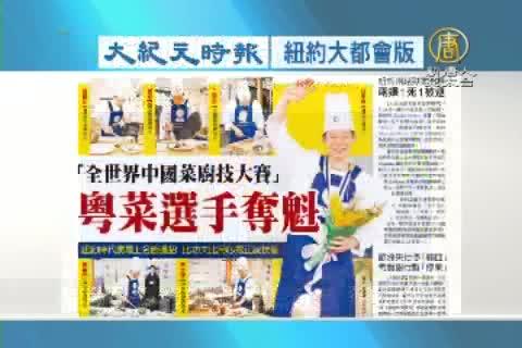 6月30日報紙頭條【一】