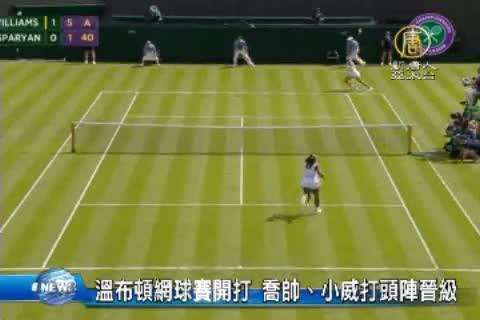 溫布頓網球賽開打 喬帥、小威打頭陣晉級