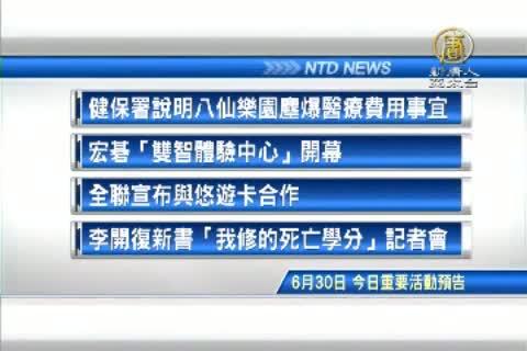 六月30日 台灣重要活動預告