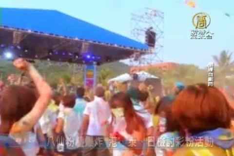 八仙粉塵爆炸 香港、泰國、日本檢討彩粉活動