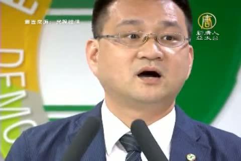 亞投行台港澳條款 民進黨:主權不容妥