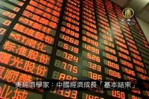 6月30日中國一分鐘