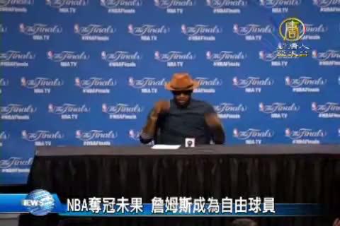 NBA奪冠未果 詹姆斯成為自由球員