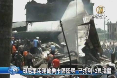 印尼軍用運輸機市區墜毀 已找到43具遺體
