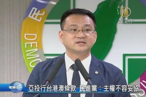 亞投行台港澳條款 民進黨:主權不容妥協